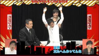 NON STYLEの石田明が催眠術にかかった