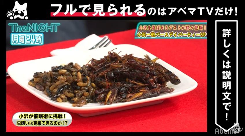 虫を食べるスピードワゴン小沢1