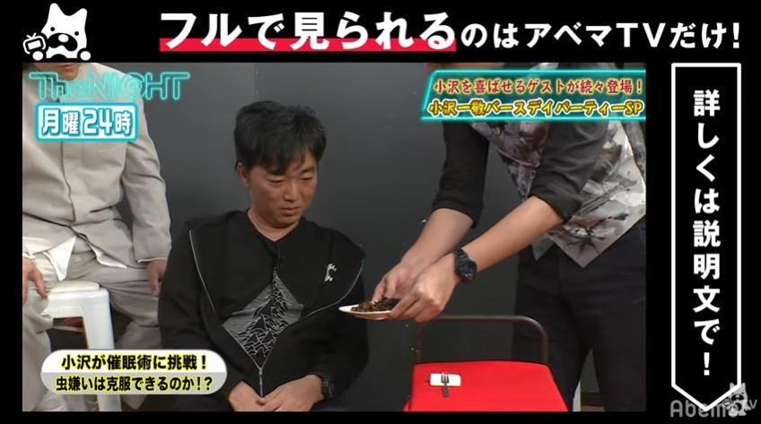 虫を食べるスピードワゴン小沢3