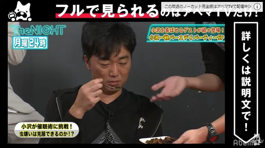 虫を食べるスピードワゴン小沢2