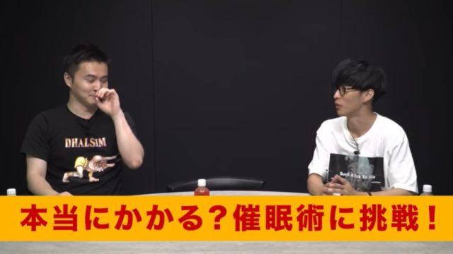 加藤純一とオーイシマサヨシが催眠術にかかる