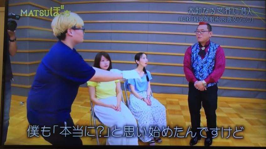 十文字幻斎先生、ウンコスプレーの匂いをかぐ1