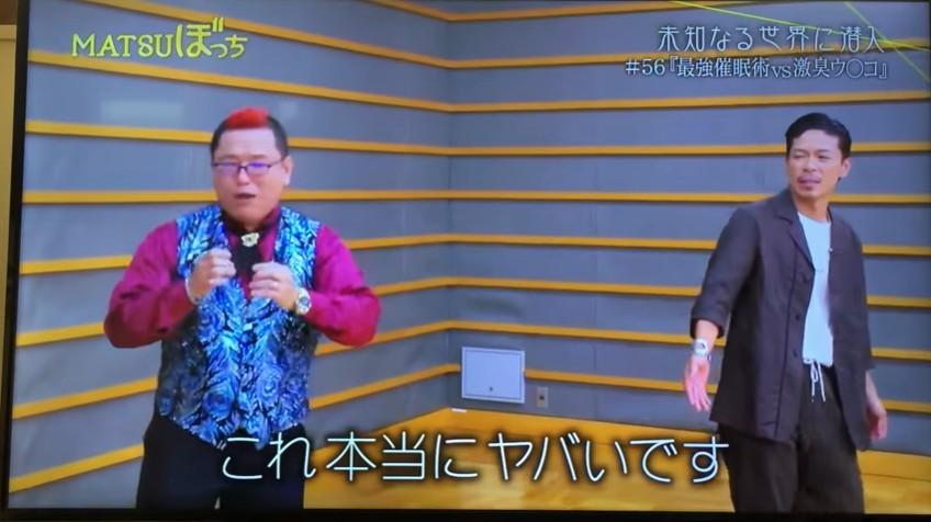 十文字幻斎先生、ウンコスプレーの匂いをかぐ2
