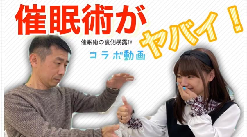 大川成美が催眠術にかかった!?