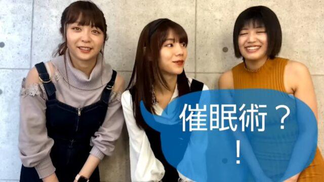グラビアアイドル・四葉杏果が催眠術にかかった!?