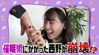 西野未姫(元AKB48)が催眠術にかかった!?