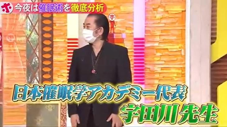 日本催眠学アカデミー代表・宇田川先生1