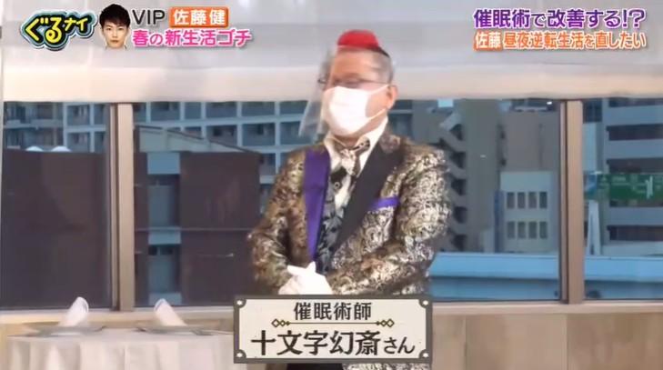 催眠術師の十文字幻斎先生