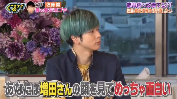 増田貴久の顔を見て笑う催眠術