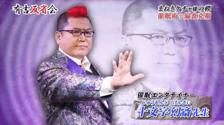 催眠術師・十文字幻斎先生2