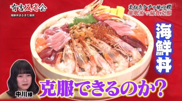海鮮丼嫌いを克服できるのか