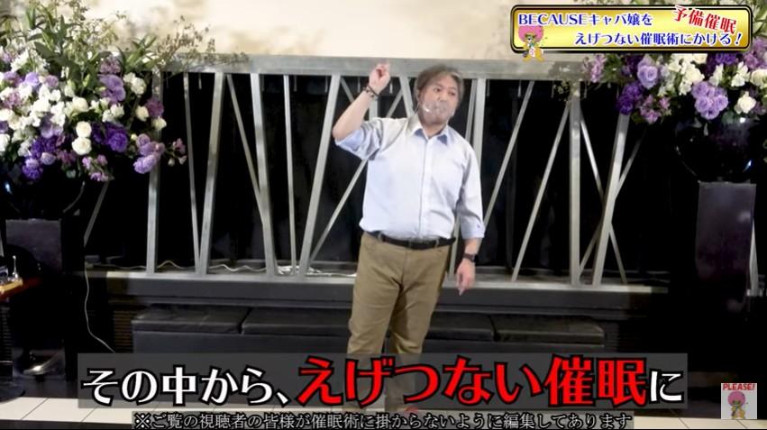 催眠術師の夢幻颯人先生