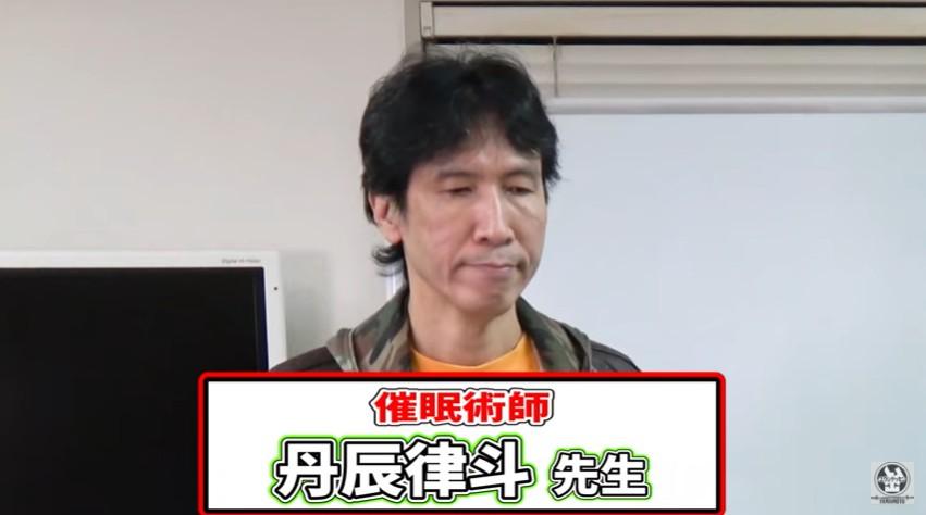 催眠術師の丹辰律斗先生