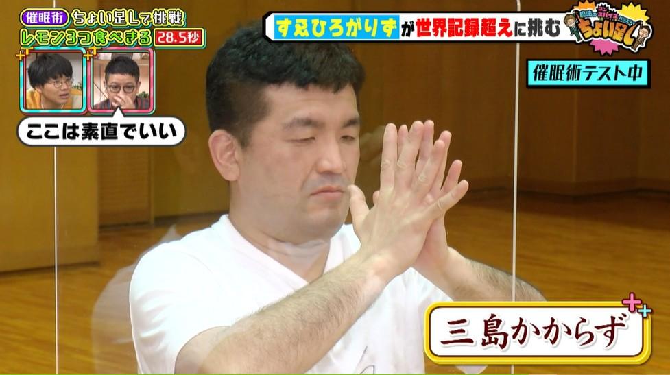 三島は催眠術にかからず