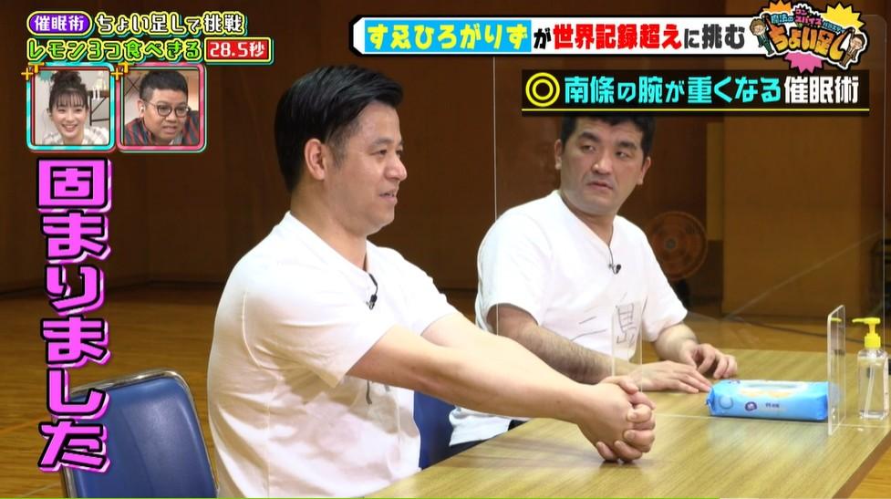 手が固まる催眠術