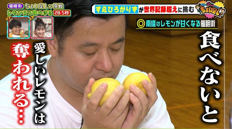 早く食べないとレモンは消える2