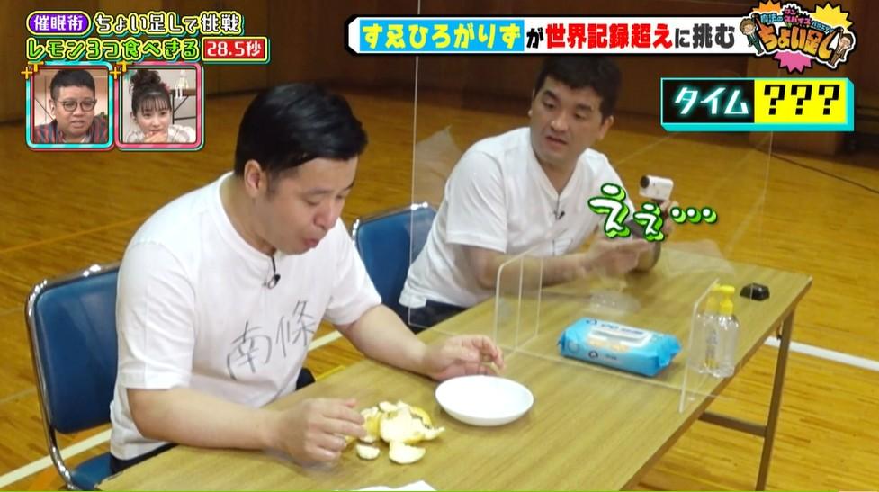 レモンを完食1