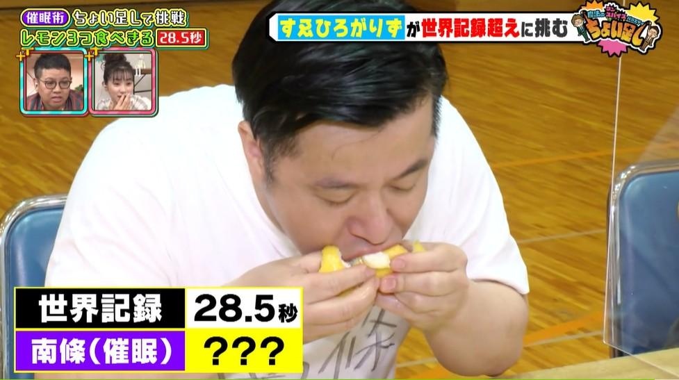レモン早食いのタイム1