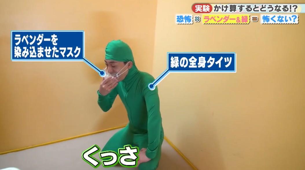 緑の全身タイツ