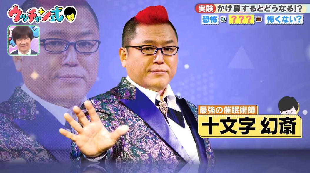 十文字幻斎先生