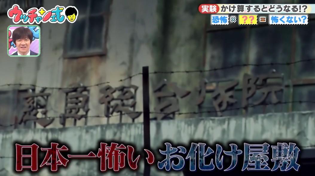 日本一怖いお化け屋敷