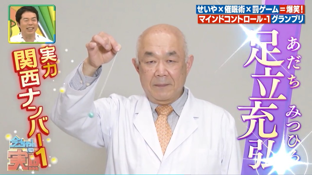 催眠術師・足立充弘先生