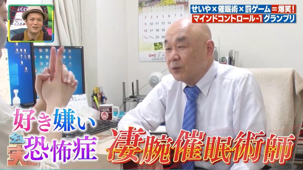 催眠術師・足立充弘先生2