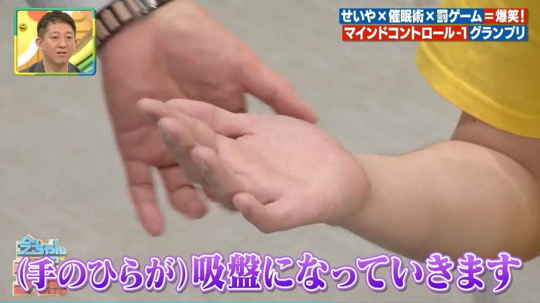 手が吸盤のようになる催眠術