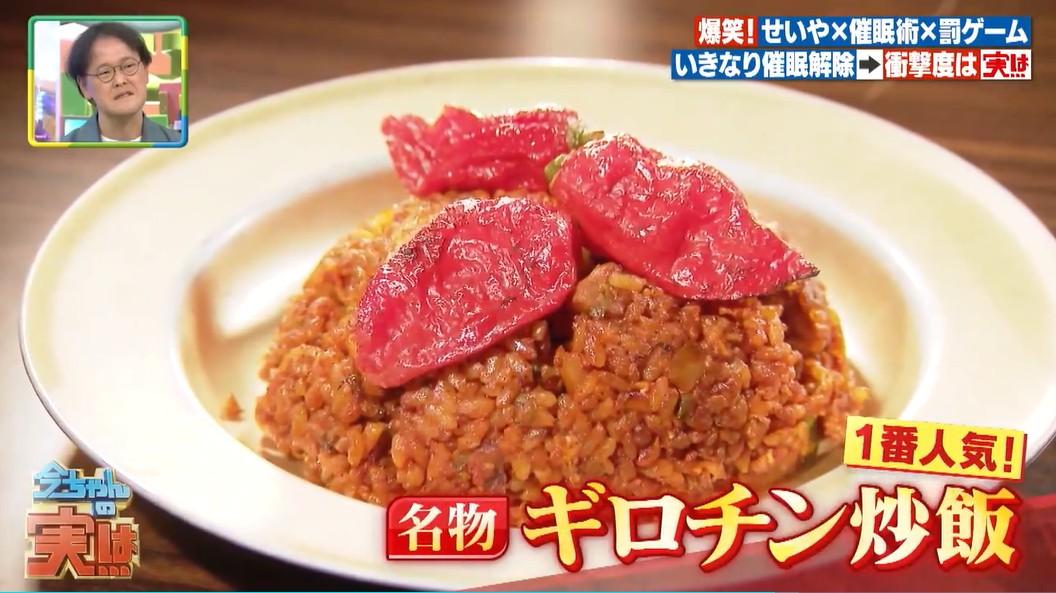 ギロチン炒飯1