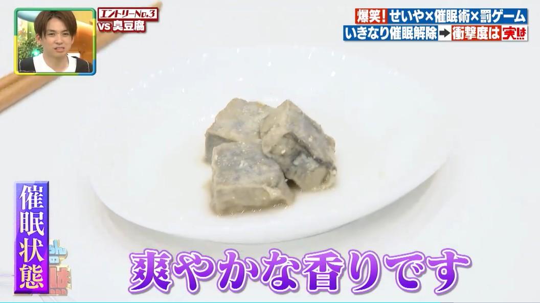 催眠術で臭豆腐が爽やかな香りになる