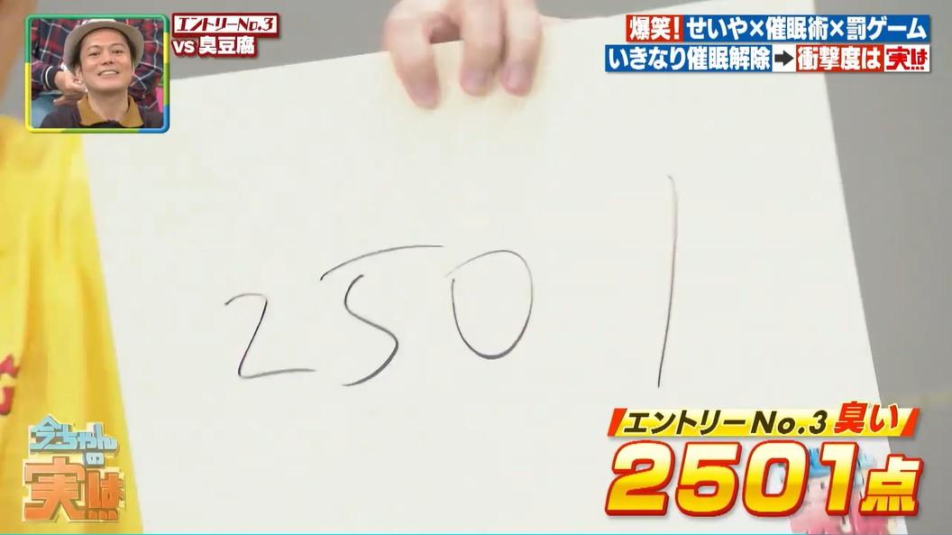 臭豆腐の点数:2501点