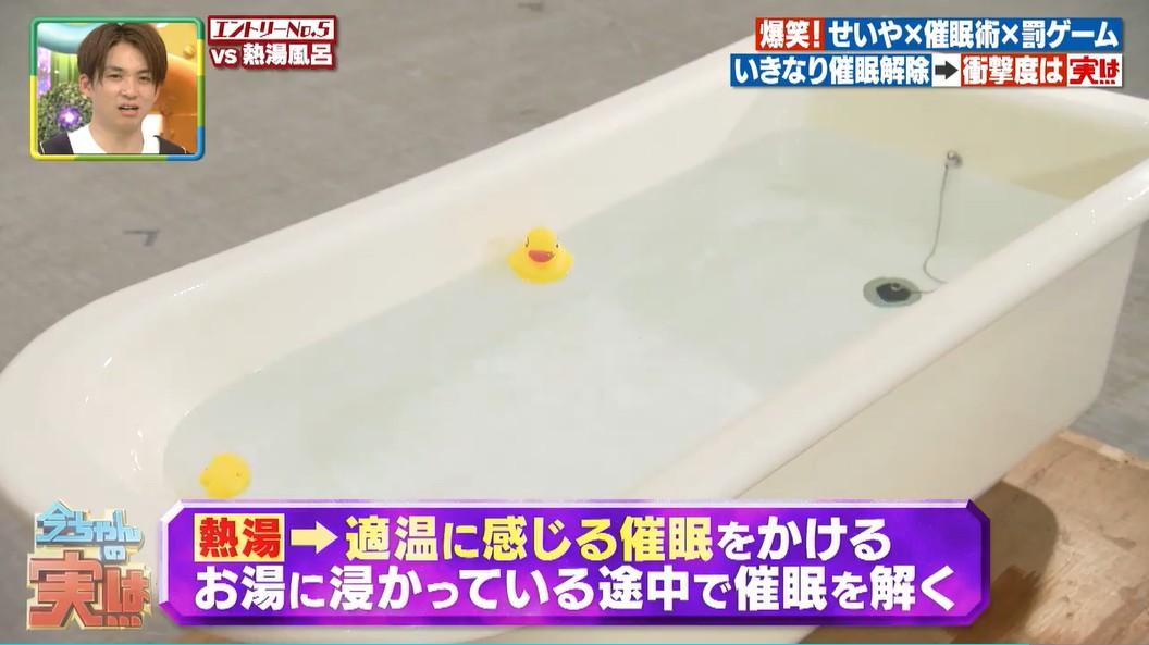 催眠術で熱湯風呂