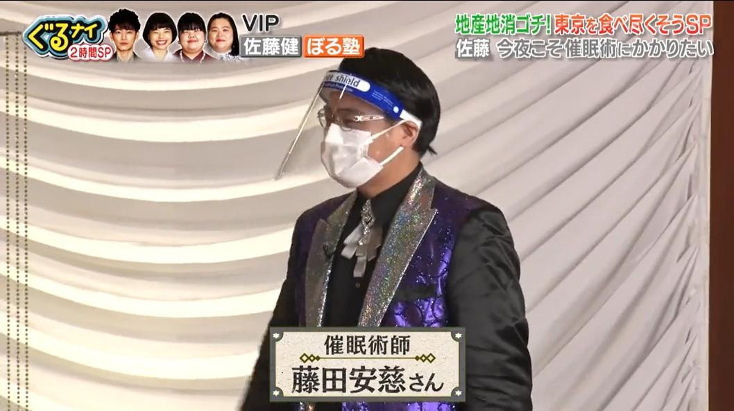 十文字幻斎先生の弟子・藤田安慈先生