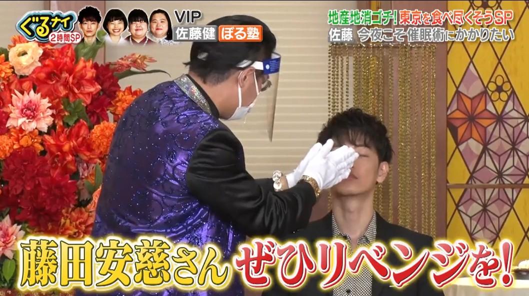 藤田安慈先生、是非リベンジを