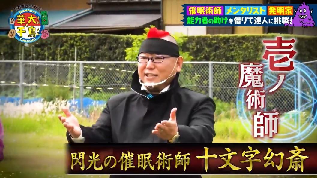 催眠術師・十文字幻斎先生