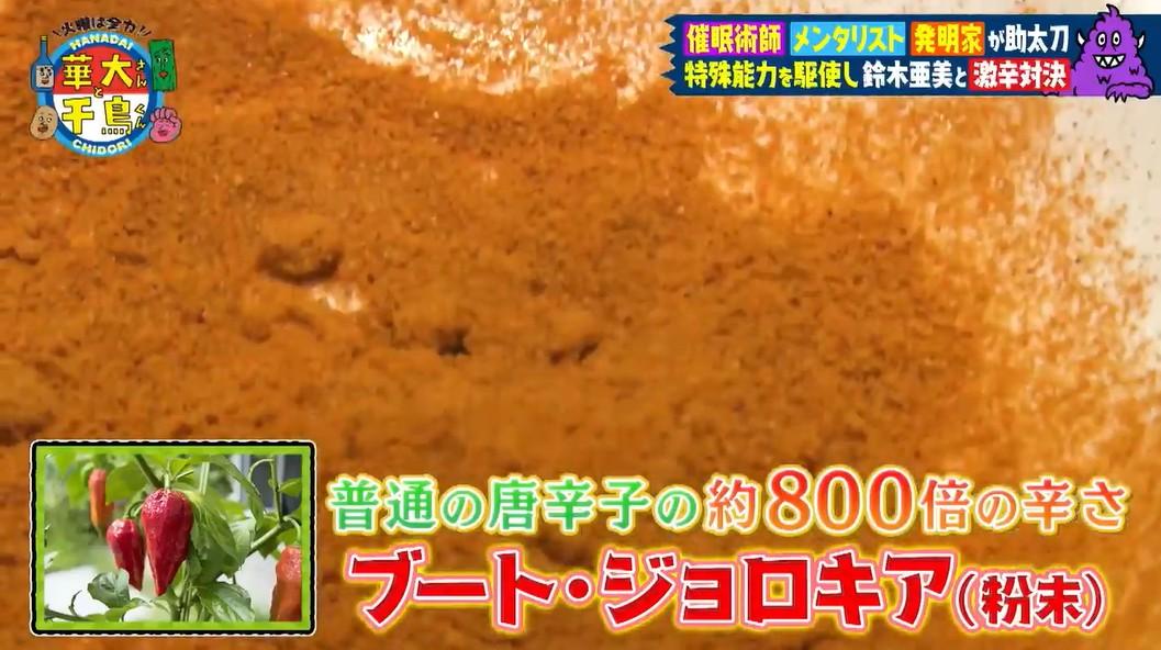 激辛麻婆豆腐2