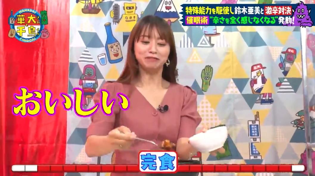 余裕で麻婆豆腐を食べる鈴木亜美
