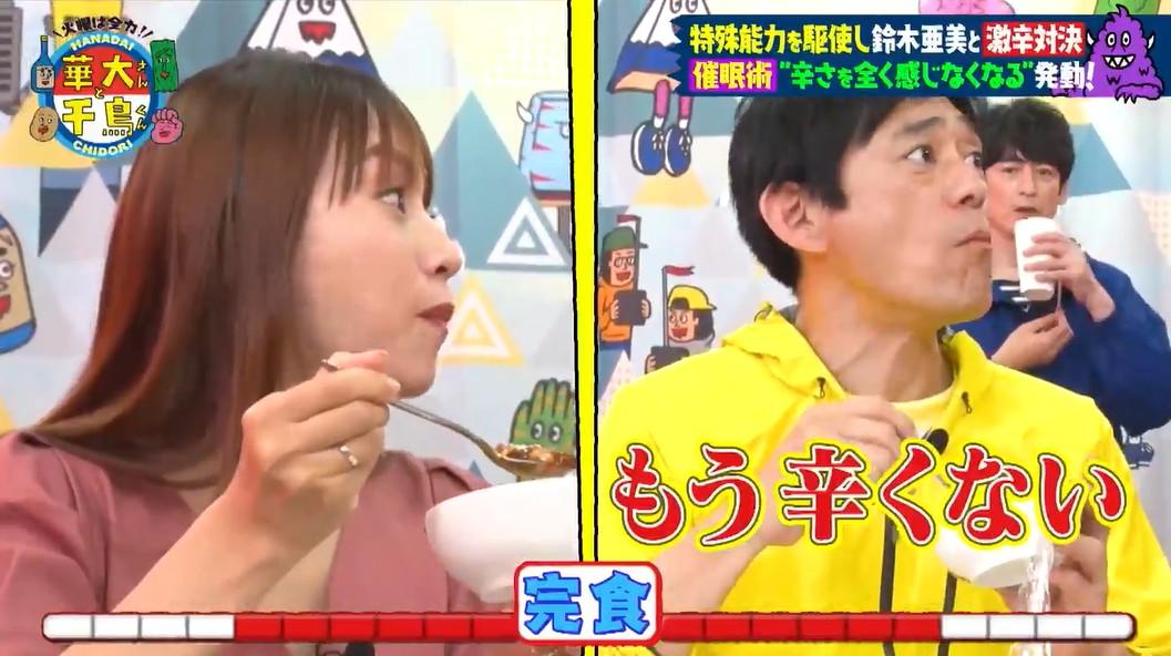 麻婆豆腐を食べる博多華丸2
