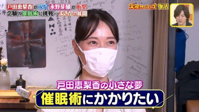 催眠術にかかりたい戸田恵梨香
