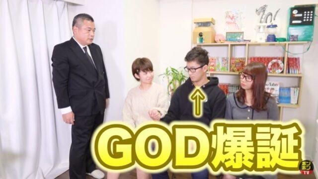 GODになる催眠術2